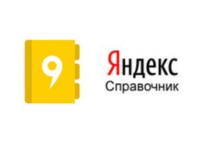 Яндекс Справочник Отзывы
